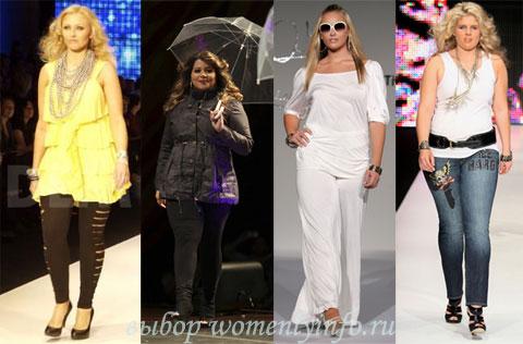 Полнота моде не помеха: что носить полным женщинам в 2013 году